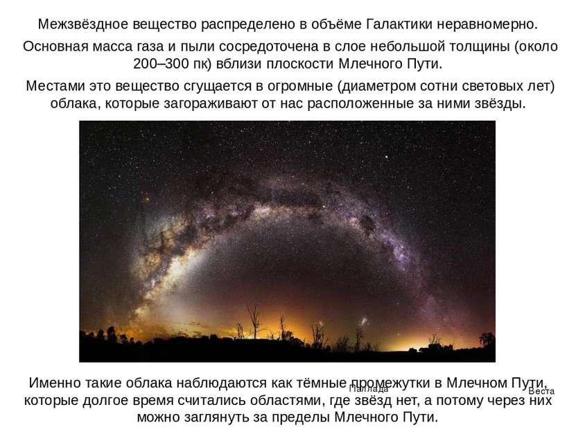 Межзвёздное вещество распределено в объёме Галактики неравномерно. Основная м...