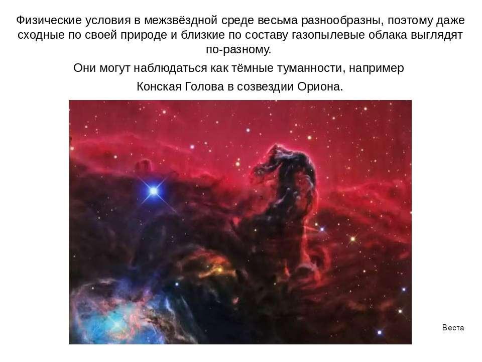 Веста Паллада Физические условия в межзвёздной среде весьма разнообразны, поэ...