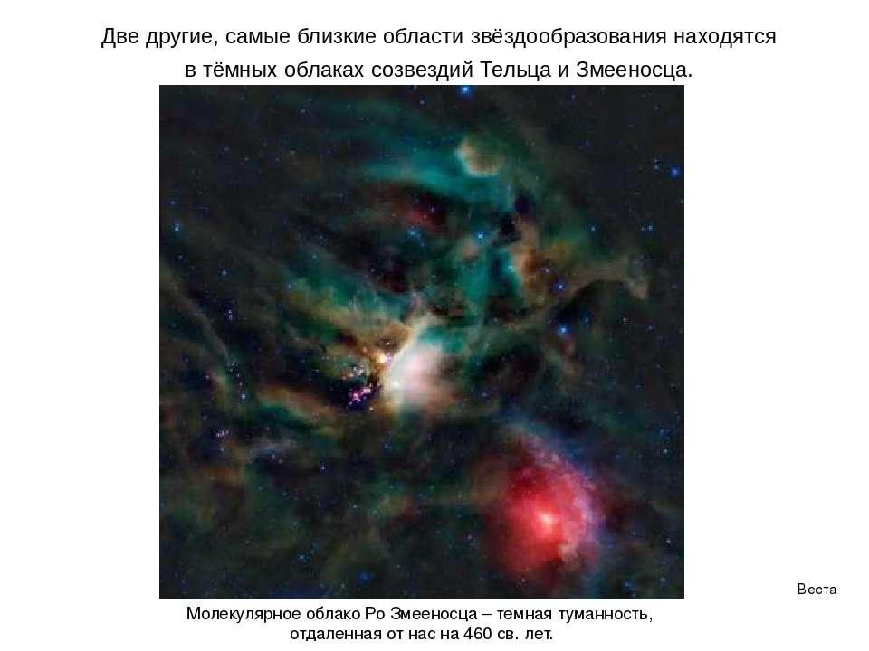 Веста Две другие, самые близкие области звёздообразования находятся в тёмных ...
