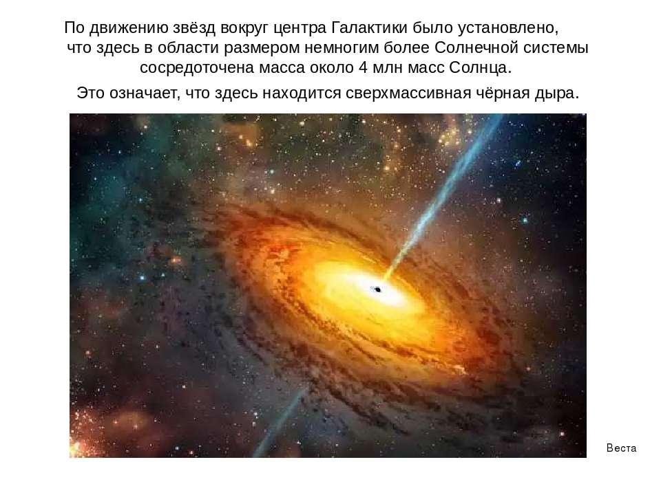 Веста По движению звёзд вокруг центра Галактики было установлено, что здесь в...