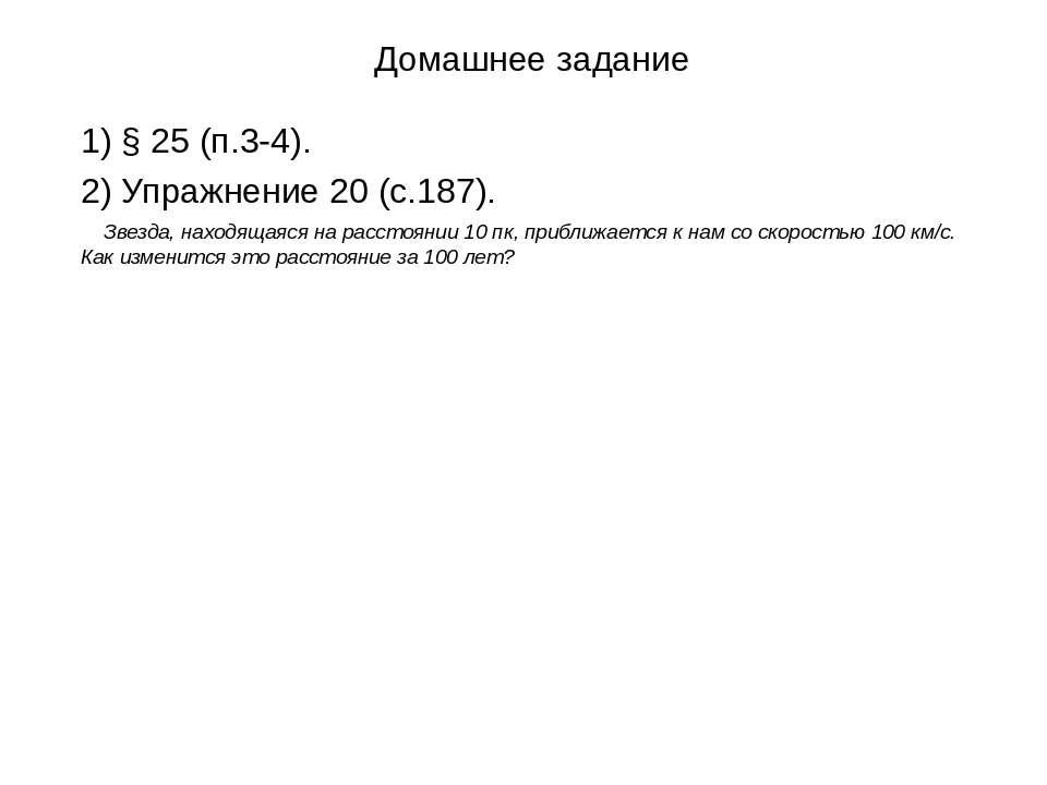 Домашнее задание 1) § 25 (п.3-4). 2) Упражнение 20 (с.187). Звезда, находящая...