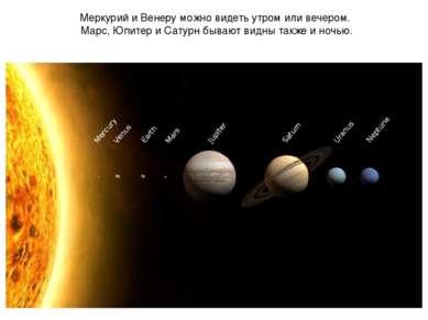 Меркурий и Венеру можно видеть утром или вечером. Марс, Юпитер и Сатурн бываю...
