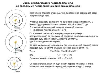 . Связь синодического периода планеты со звездными периодами Земли и самой пл...