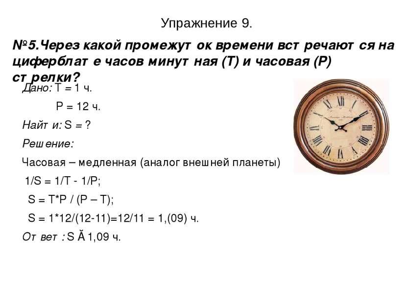 Упражнение 9. №5.Через какой промежуток времени встречаются на циферблате час...