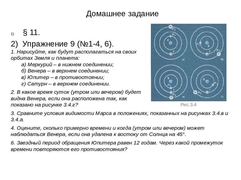 Домашнее задание § 11. 2) Упражнение 9 (№1-4, 6). 1. Нарисуйте, как будут рас...