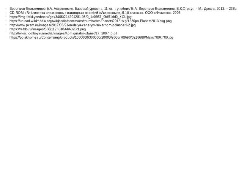 Воронцов-Вельяминов Б.А. Астрономия. Базовый уровень. 11 кл. : учебник/ Б.А. ...