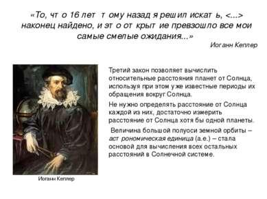 Иоганн Кеплер «То, что 16 лет тому назад я решил искать, наконец найдено, и э...