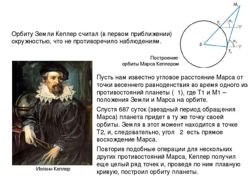 Иоганн Кеплер Орбиту Земли Кеплер считал (в первом приближении) окружностью, ...