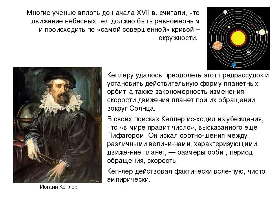 Многие ученые вплоть до начала XVII в. считали, что движение небесных тел дол...