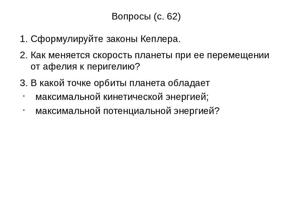 Вопросы (с. 62) 1. Сформулируйте законы Кеплера. 2. Как меняется скорость пла...