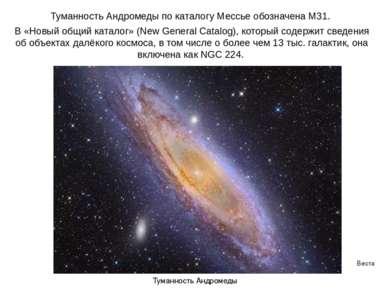 Веста Паллада Туманность Андромеды Туманность Андромеды по каталогу Мессье об...