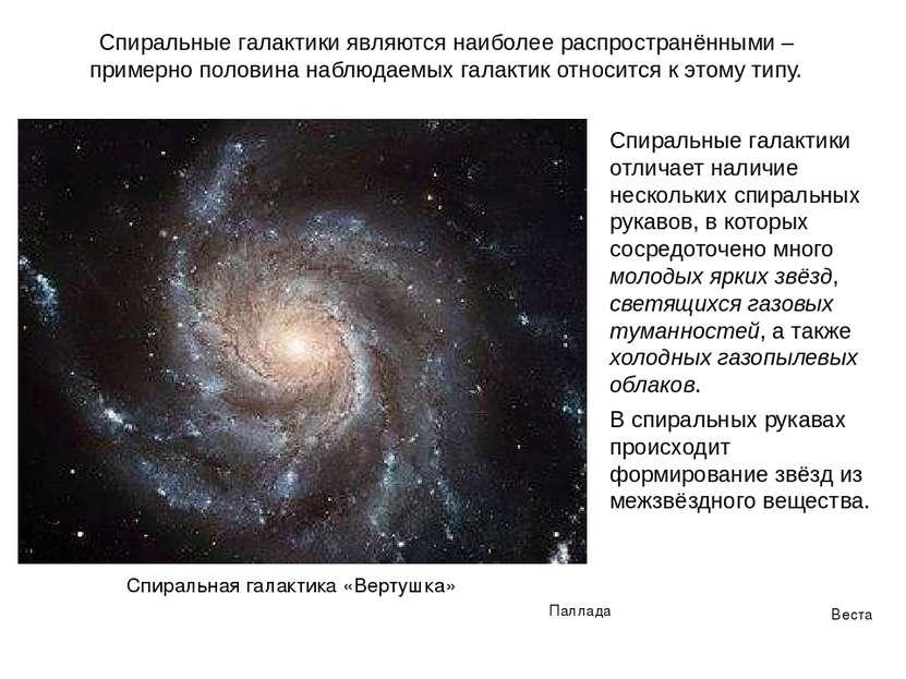 Веста Паллада Спиральные галактики отличает наличие нескольких спиральных рук...