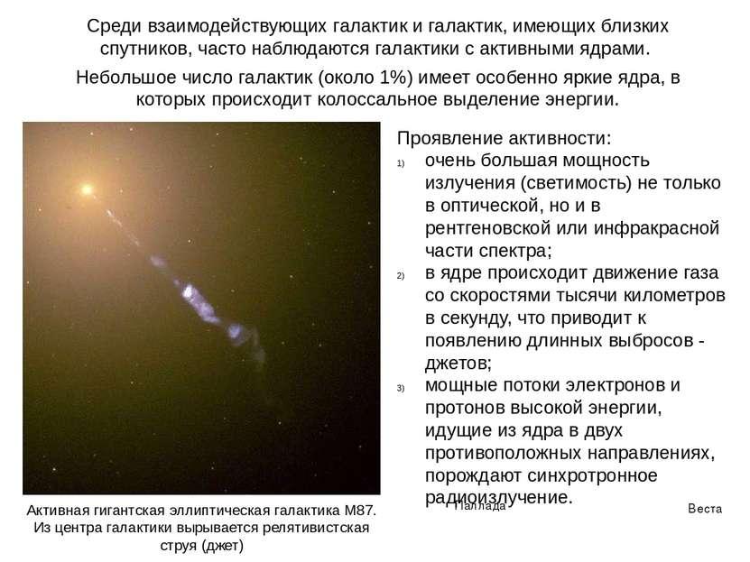 Веста Паллада Среди взаимодействующих галактик и галактик, имеющих близких сп...