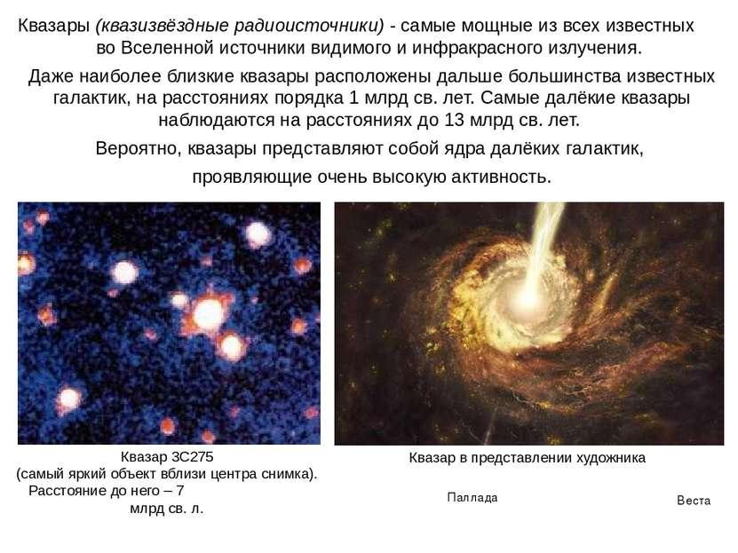 Веста Паллада Квазары (квазизвёздные радиоисточники) - самые мощные из всех и...