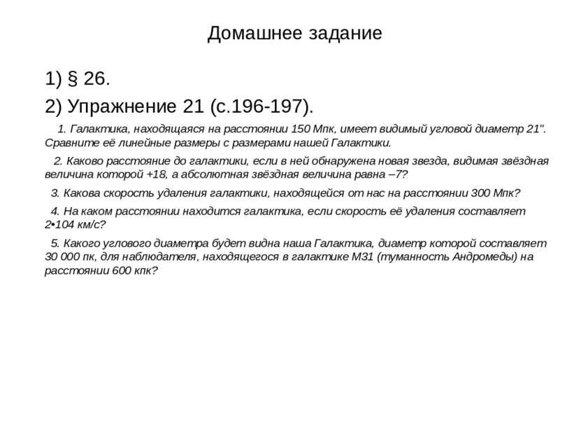 Домашнее задание 1) § 26. 2) Упражнение 21 (с.196-197). 1. Галактика, находящ...