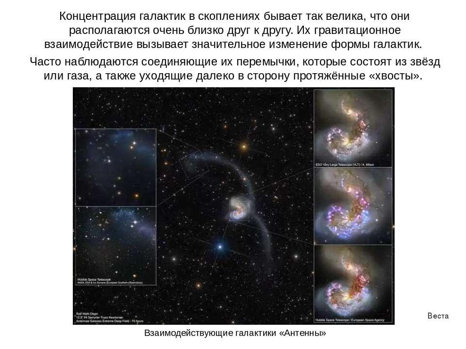 Веста Паллада Концентрация галактик в скоплениях бывает так велика, что они р...