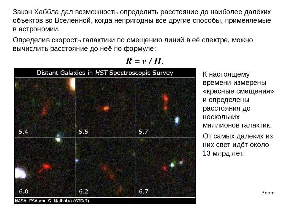 Веста Паллада Закон Хаббла дал возможность определить расстояние до наиболее ...
