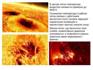 В центре пятна температура вещества снижается примерно до 4000 К. Понижение т...