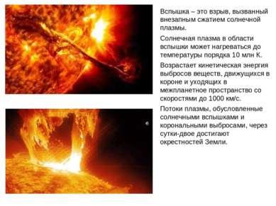 Вспышка – это взрыв, вызванный внезапным сжатием солнечной плазмы. Солнечная ...