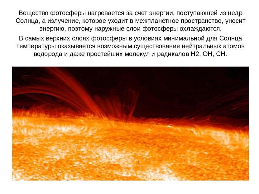 Вещество фотосферы нагревается за счет энергии, поступающей из недр Солнца, а...