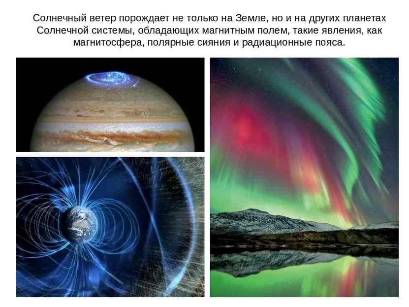 Солнечный ветер порождает не только на Земле, но и на других планетах Солнечн...