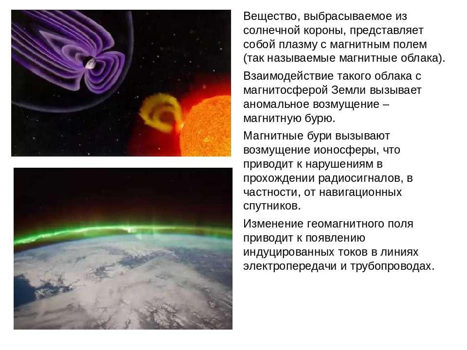 Вещество, выбрасываемое из солнечной короны, представляет собой плазму с магн...