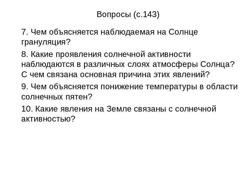 Вопросы (с.143) 7. Чем объясняется наблюдаемая на Солнце грануляция? 8. Какие...