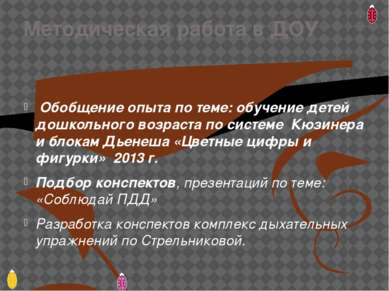 Методическая работа в ДОУ Обобщение опыта по теме: обучение детей дошкольного...