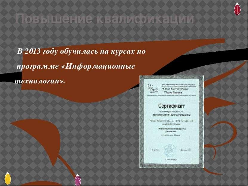 Повышение квалификации В 2013 году обучилась на курсах по программе «Информац...