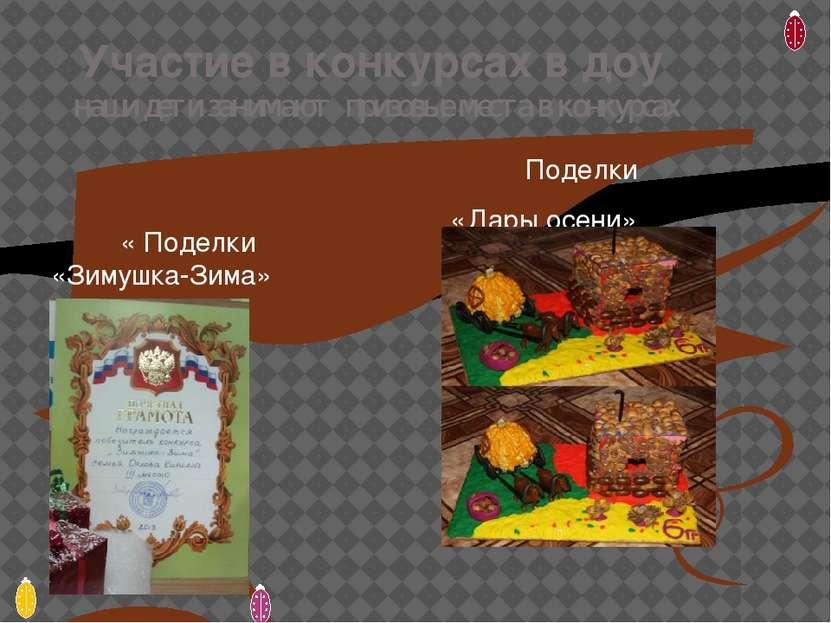 Участие в конкурсах в доу наши дети занимают призовые места в конкурсах « Под...