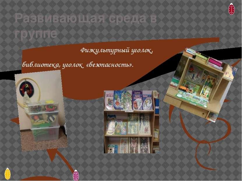 Развивающая среда в группе Физкультурный уголок, библиотека, уголок «безопасн...
