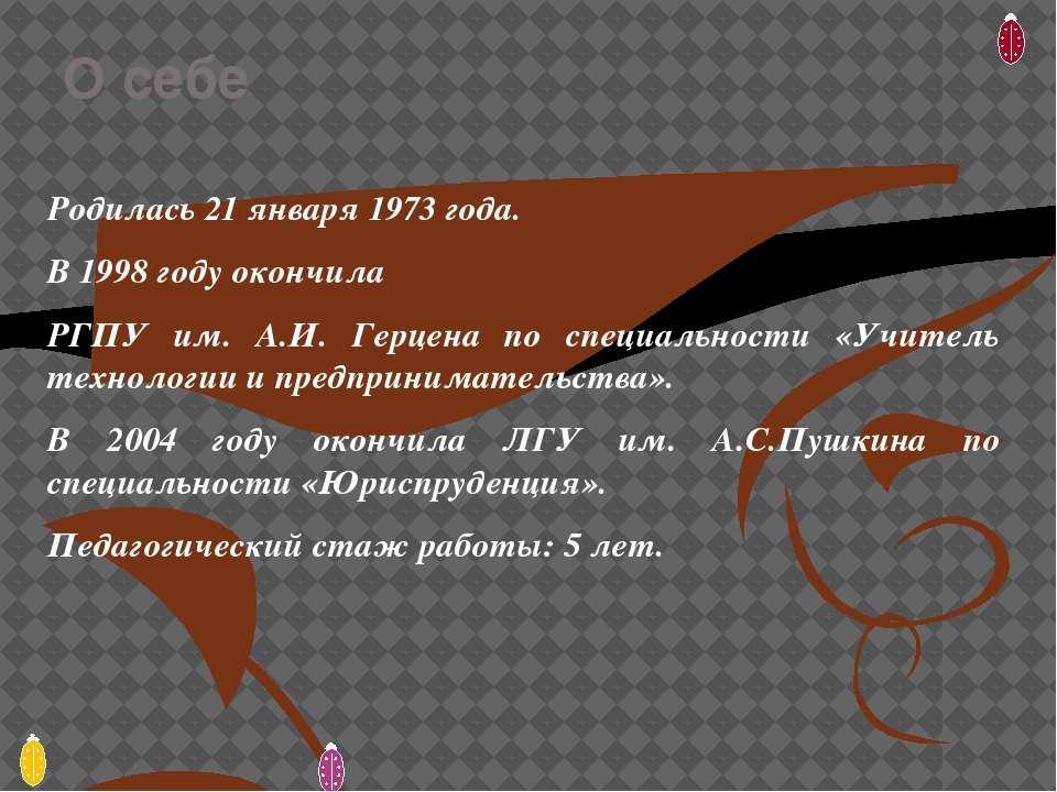 О себе Родилась 21 января 1973 года. В 1998 году окончила РГПУ им. А.И. Герце...