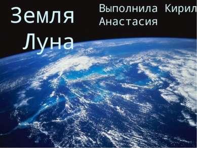 Земля Луна Выполнила Кириллова Анастасия