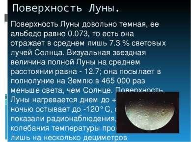 Поверхность Луны. Поверхность Луны довольно темная, ее альбедо равно 0.073, т...