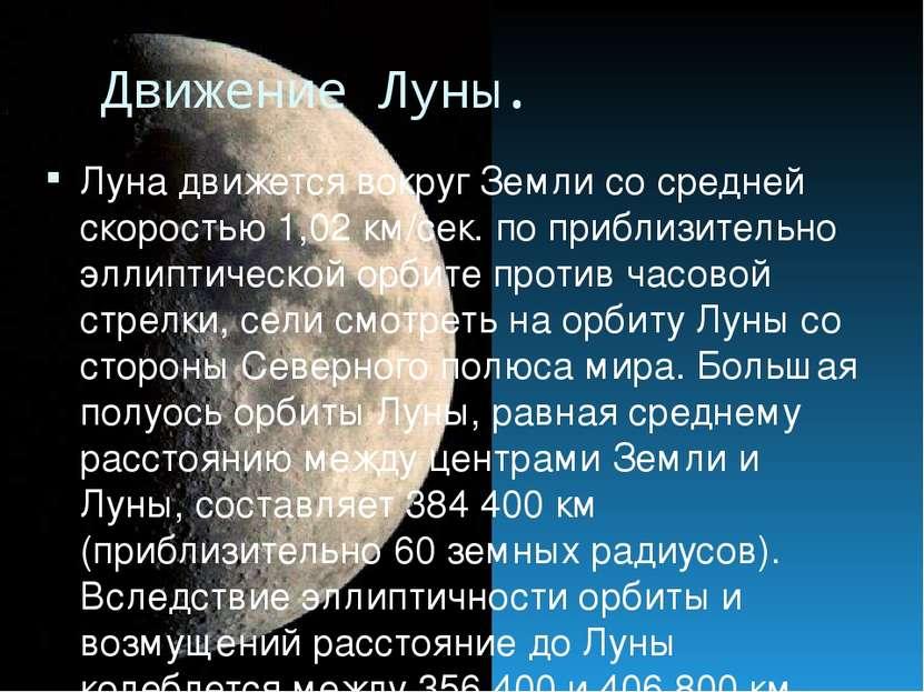 Движение Луны. Луна движется вокруг Земли со средней скоростью 1,02 км/сек. п...