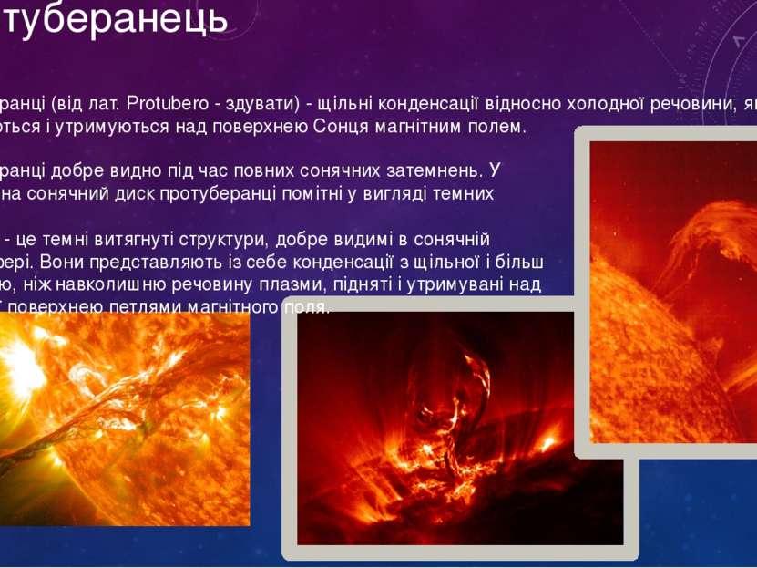 Протуберанець Протуберанці (від лат. Protubero - здувати) - щільні конденсаці...