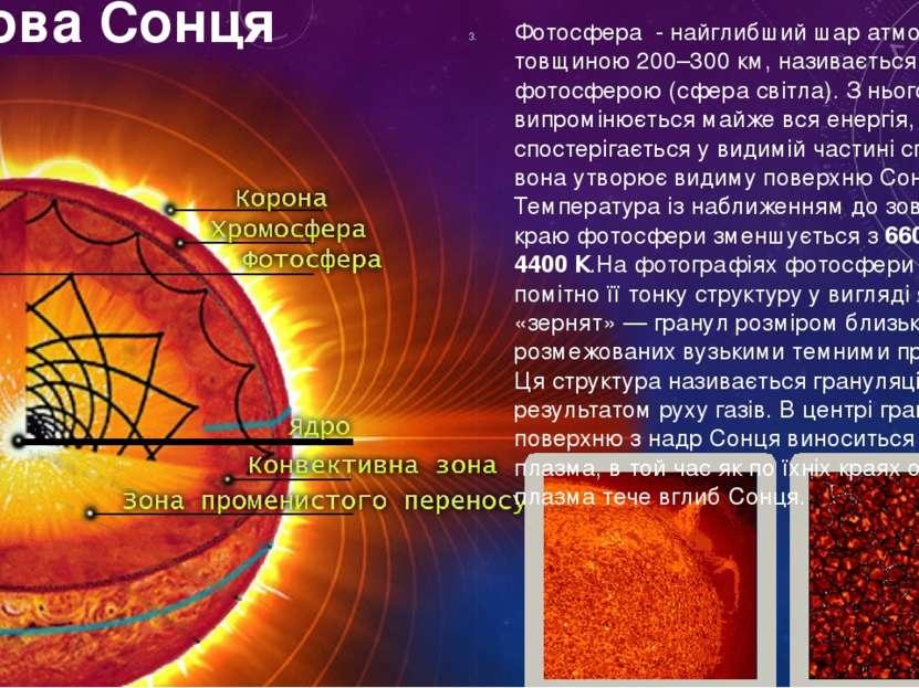 Будова Сонця Фотосфера - найглибший шар атмосфери, товщиною 200–300 км, назив...