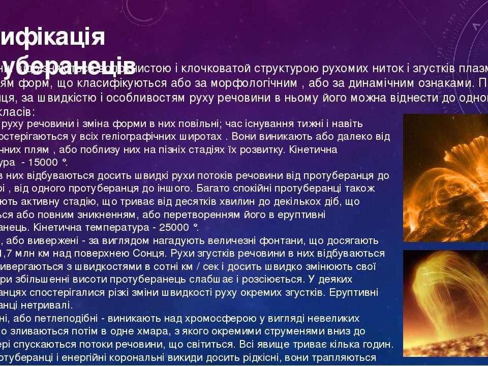 Класифікація Протуберанецiв Протуберанці відрізняються волокнистою і клочкова...
