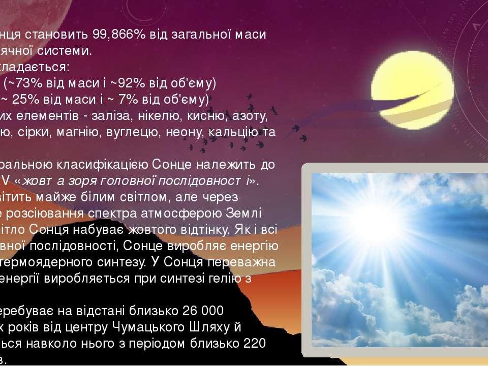Маса Сонця становить 99,866% від загальної маси всієї Сонячної системи. Сонце...