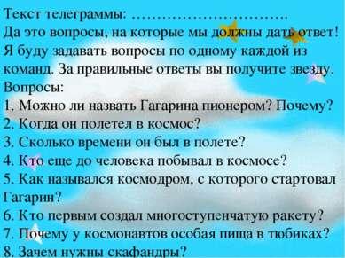Текст телеграммы: …………………………. Да это вопросы, на которые мы должны дать ответ...