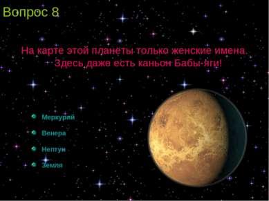 На карте этой планеты только женские имена. Здесь даже есть каньон Бабы-яги! ...
