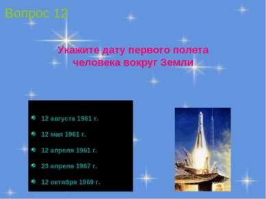 12 августа 1961 г. 12 мая 1961 г. 12 апреля 1961 г. 23 апреля 1967 г. 12 октя...
