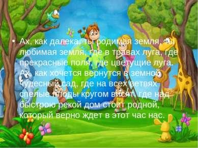 Ах, как далека, ты родимая земля, ты любимая земля, где в травах луга, где пр...