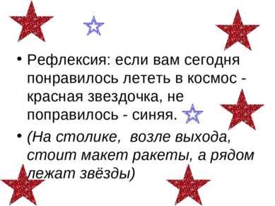 Рефлексия: если вам сегодня понравилось лететь в космос - красная звездочка, ...
