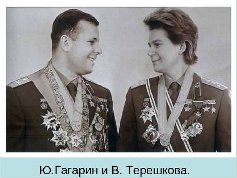 Ю.Гагарин и В. Терешкова.