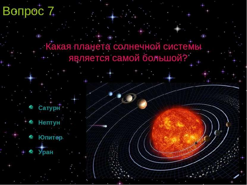 Какая планета солнечной системы является самой большой? Сатурн Нептун Юпитер ...