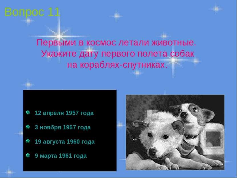 12 апреля 1957 года 3 ноября 1957 года 19 августа 1960 года 9 марта 1961 года...