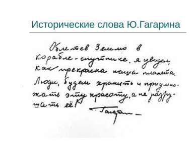 Исторические слова Ю.Гагарина