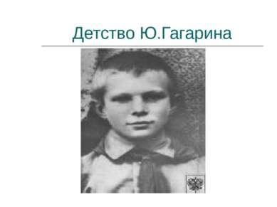 Детство Ю.Гагарина