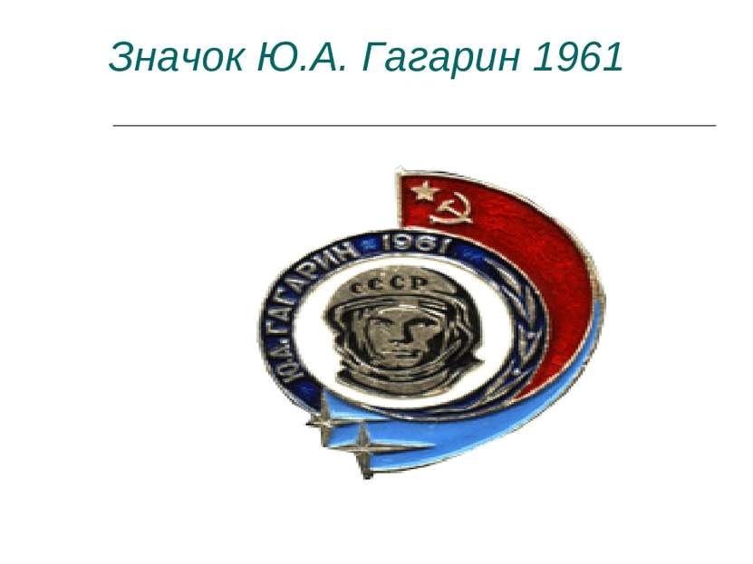 Значок Ю.А. Гагарин 1961